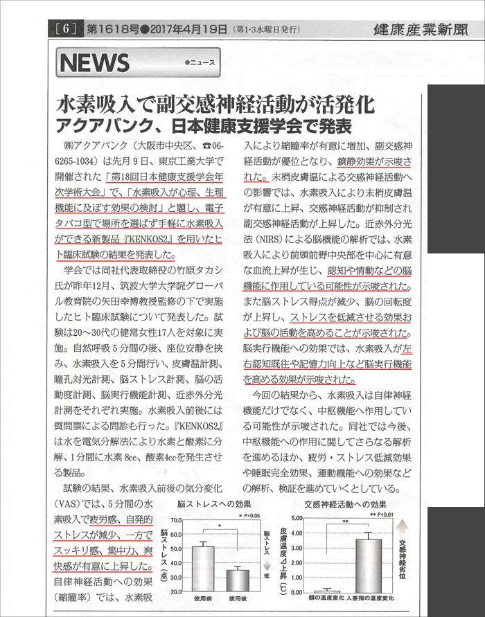 2017年4月19日発行の健康産業新聞
