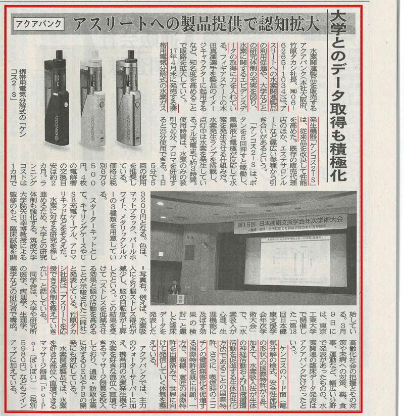 2017年4月27日発行の日本流通産業新聞