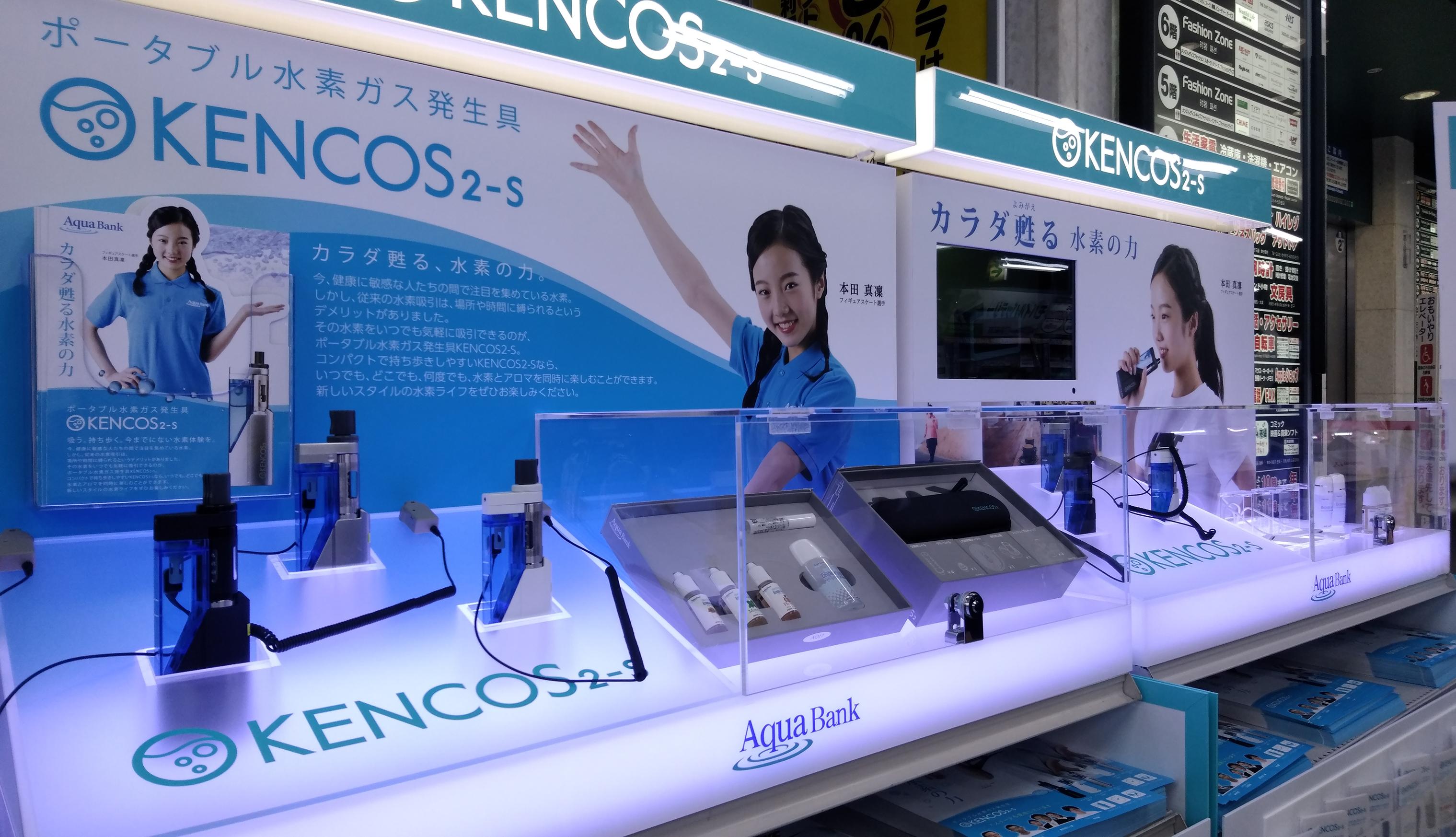 KENCOS2-S什器