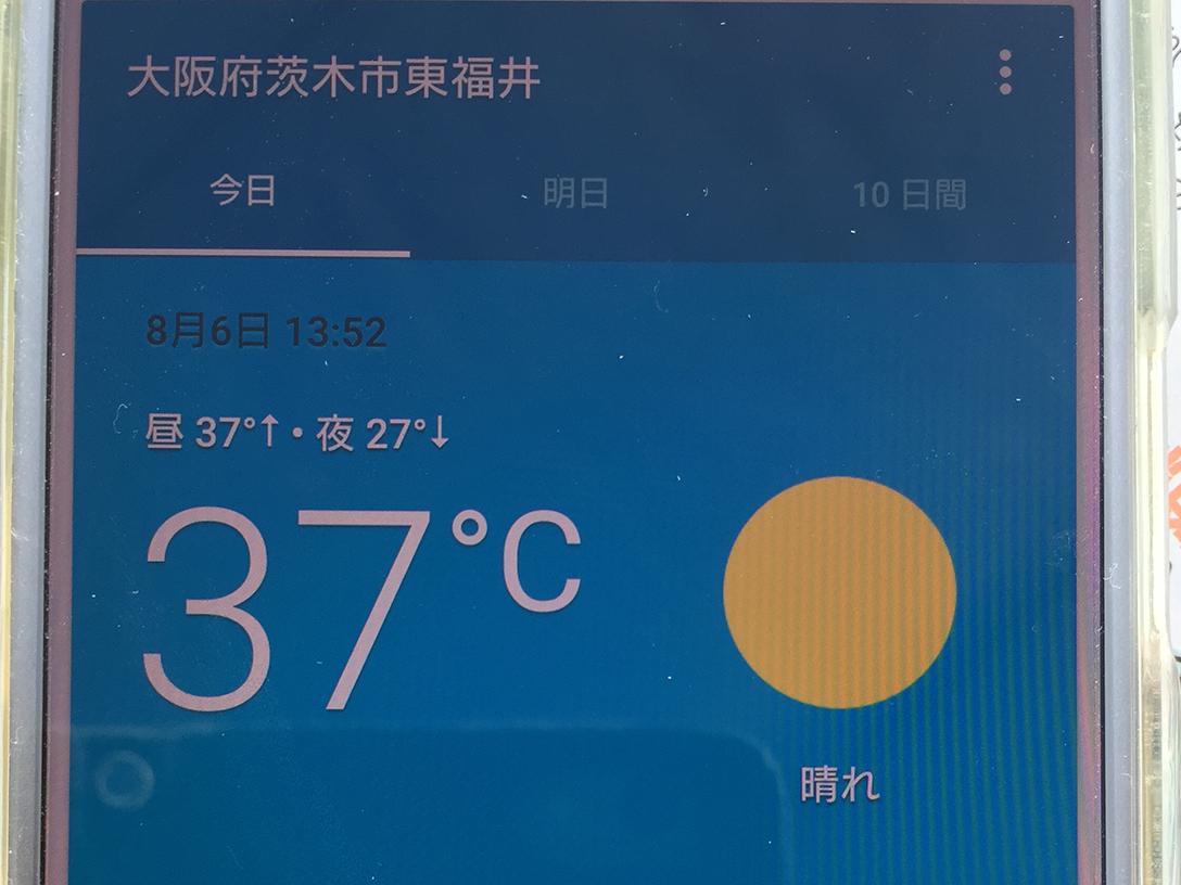 現在の気温がなんと37度