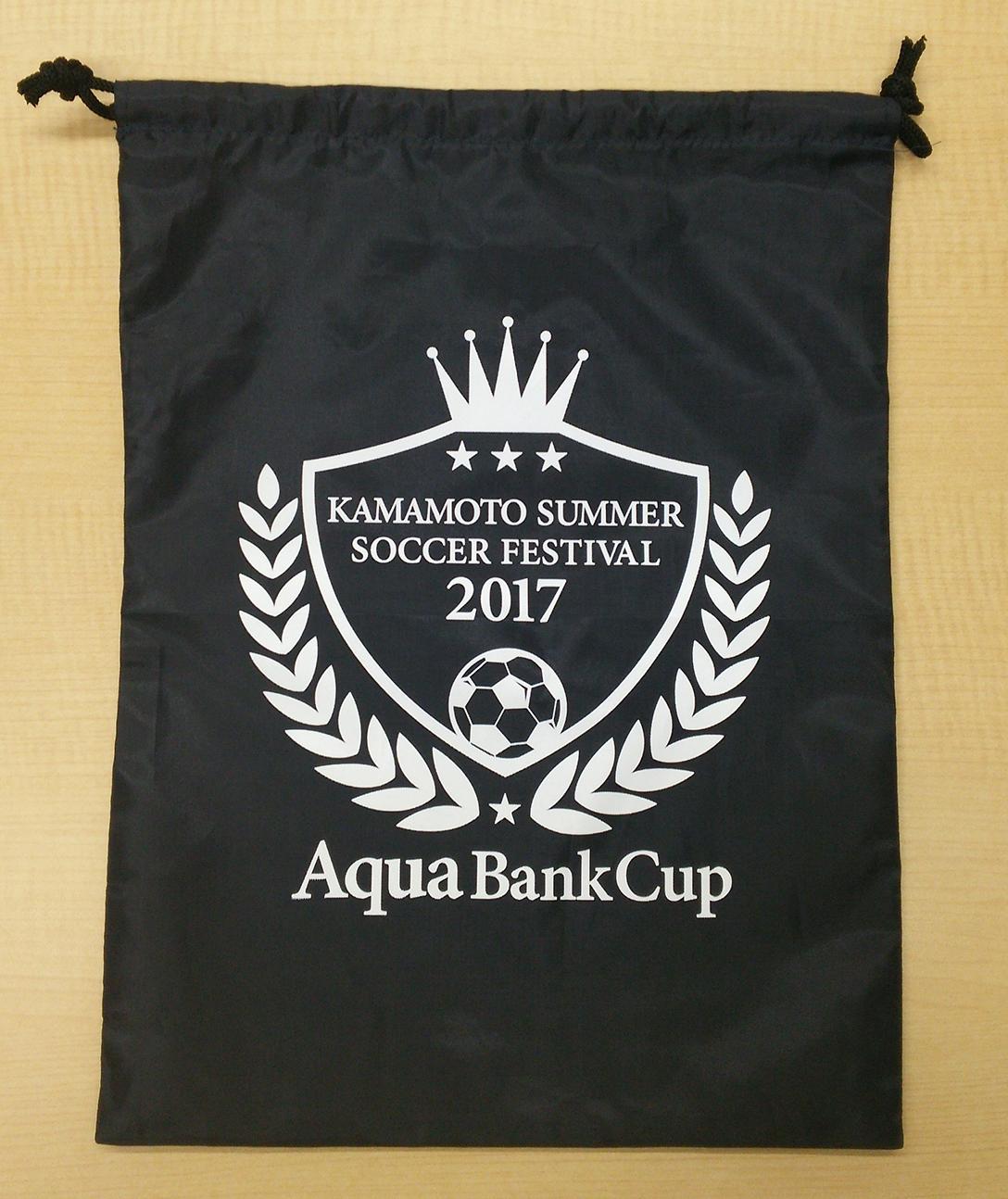 アクアバンクカップロゴ入り参加賞のシューズ袋