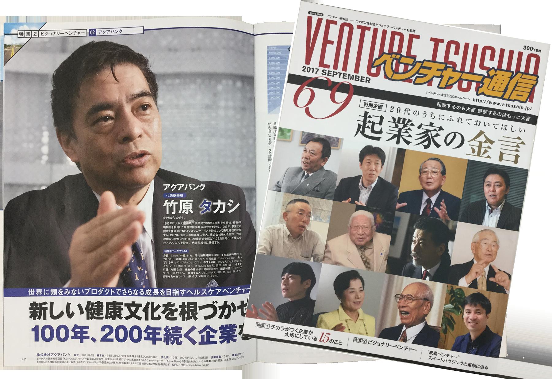 ベンチャー通信Vol.69(9月号)