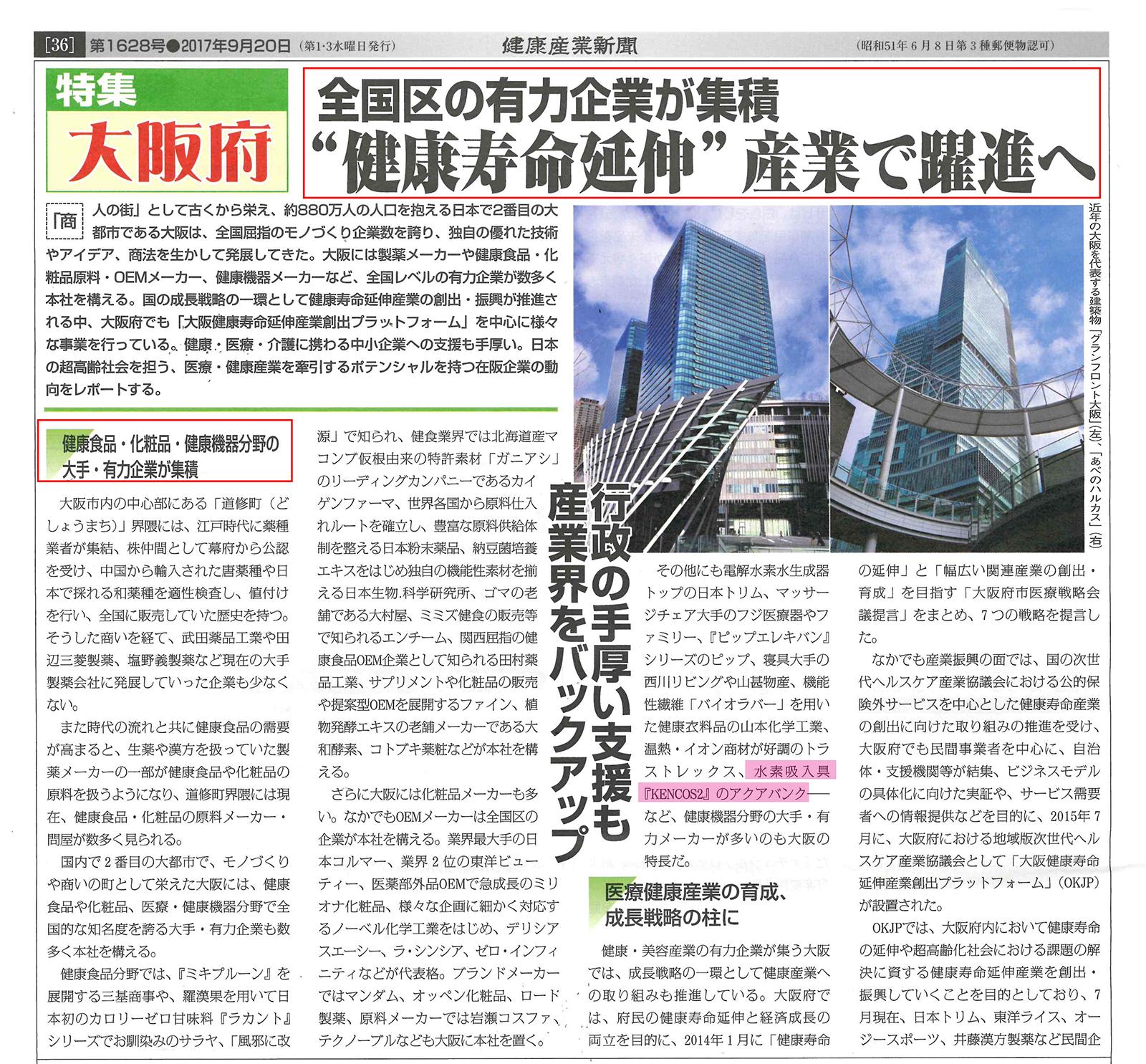 2017年9月20日発行の健康産業新聞