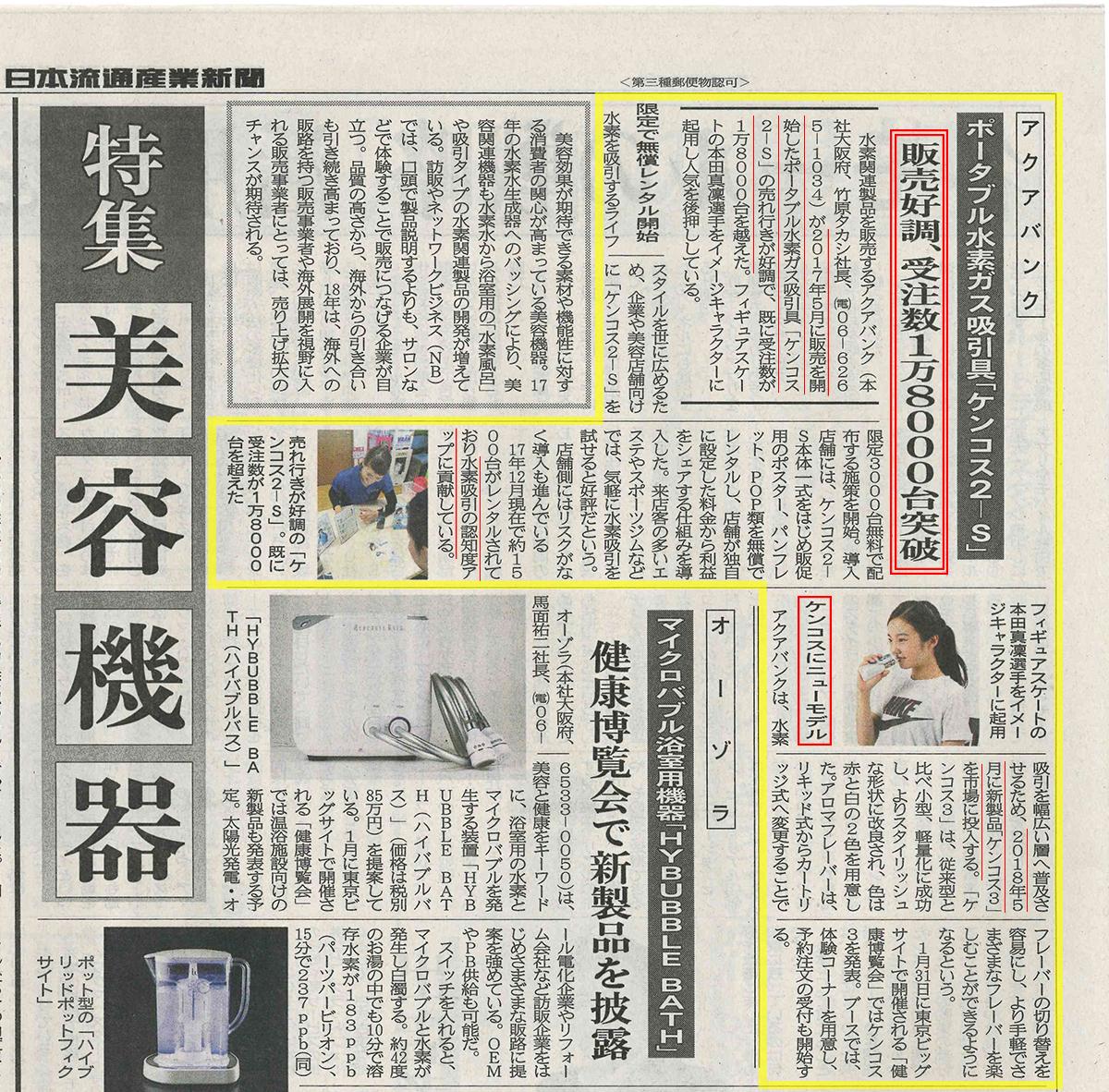 2018年1月11日発行の日本流通産業新聞より抜粋