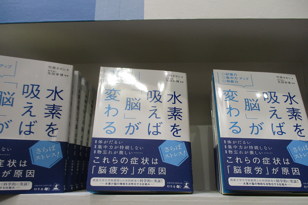 「記憶力・集中力・判断力アップ 水素を吸えば「脳」が変わる」著書販売写真