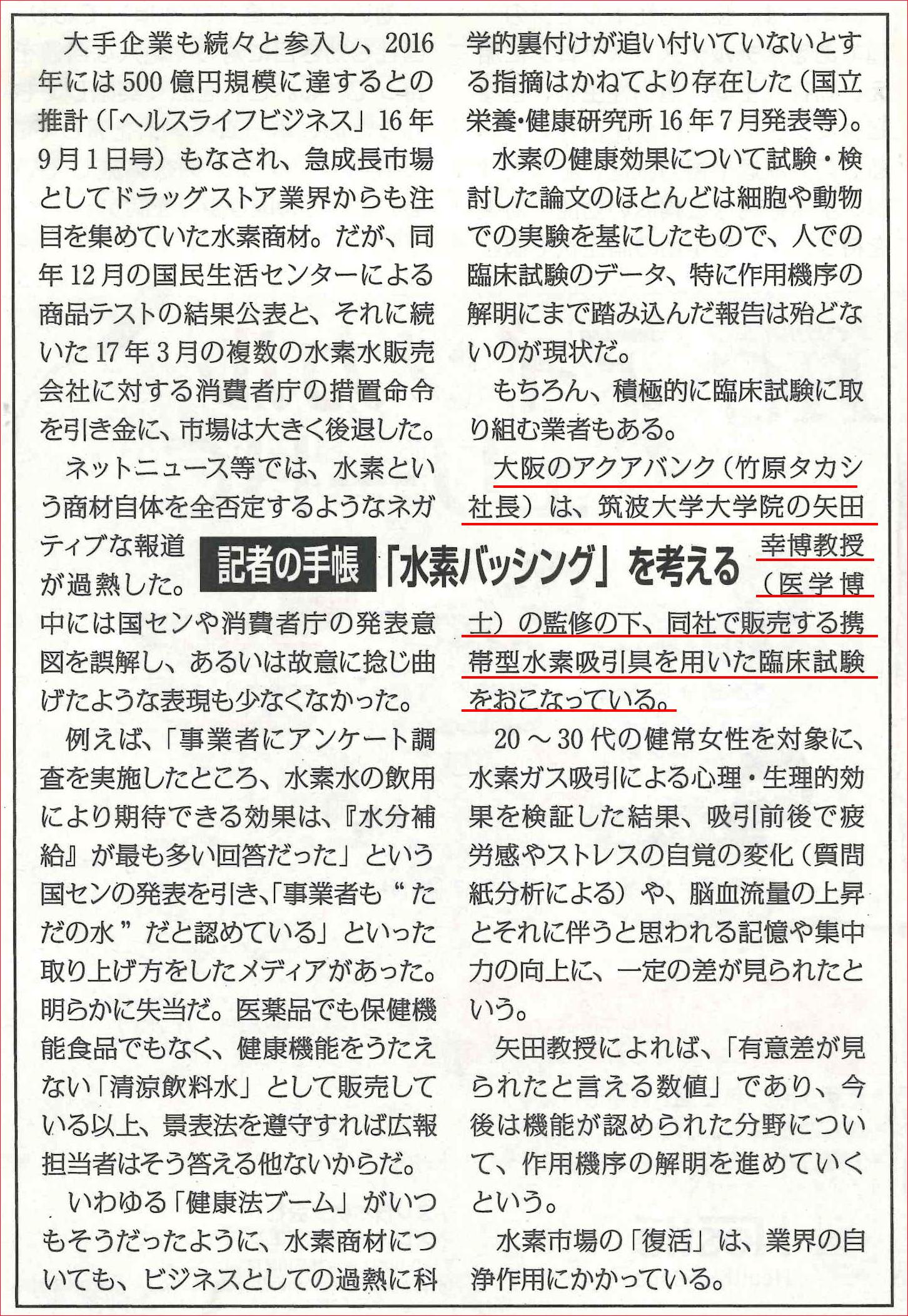 月刊H&Bリテイル平成30年2月号より抜粋