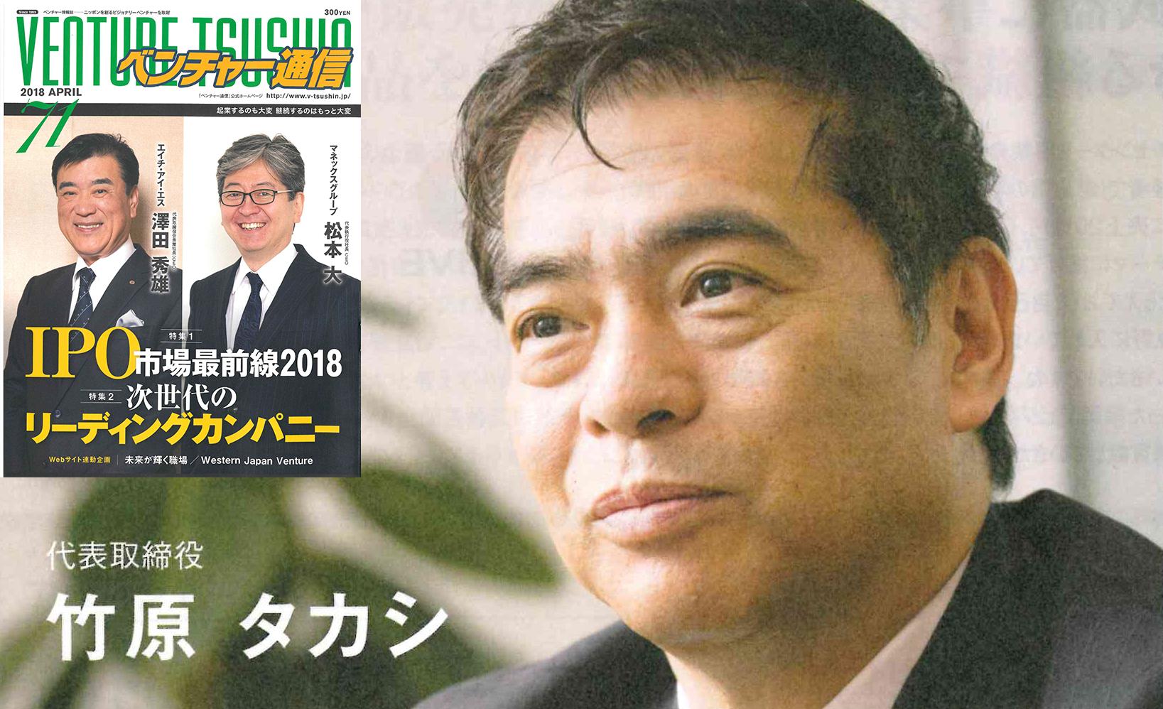 ベンチャー通信Vol.71(4月号)より抜粋