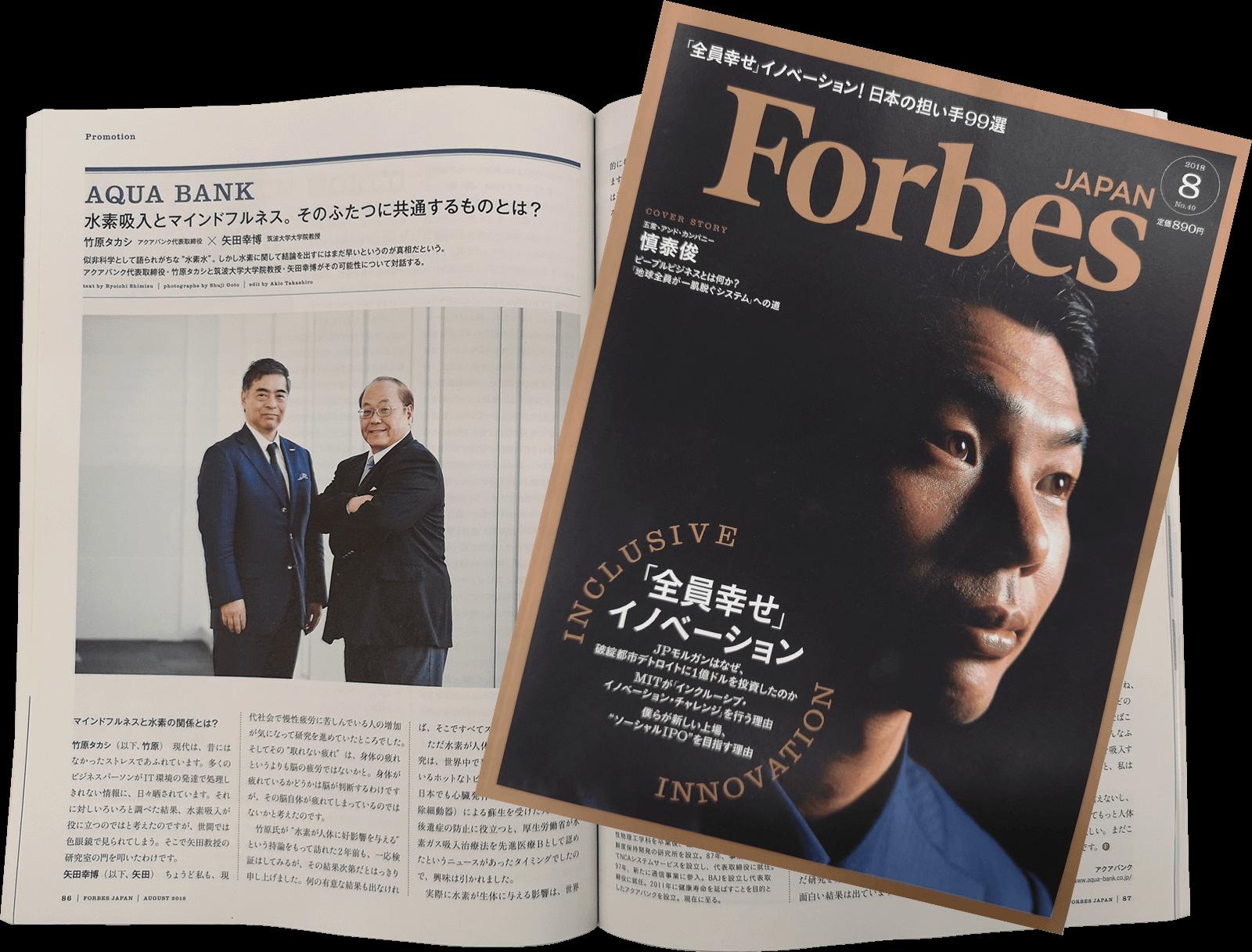 『Forbes JAPAN』2018年8月号