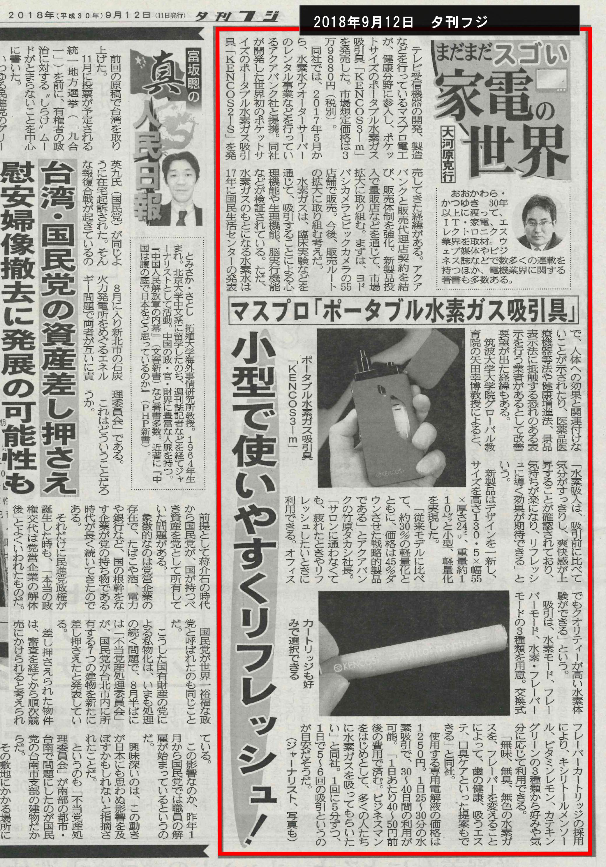 2018年9月12日(11日発行)の【夕刊フジ】より抜粋