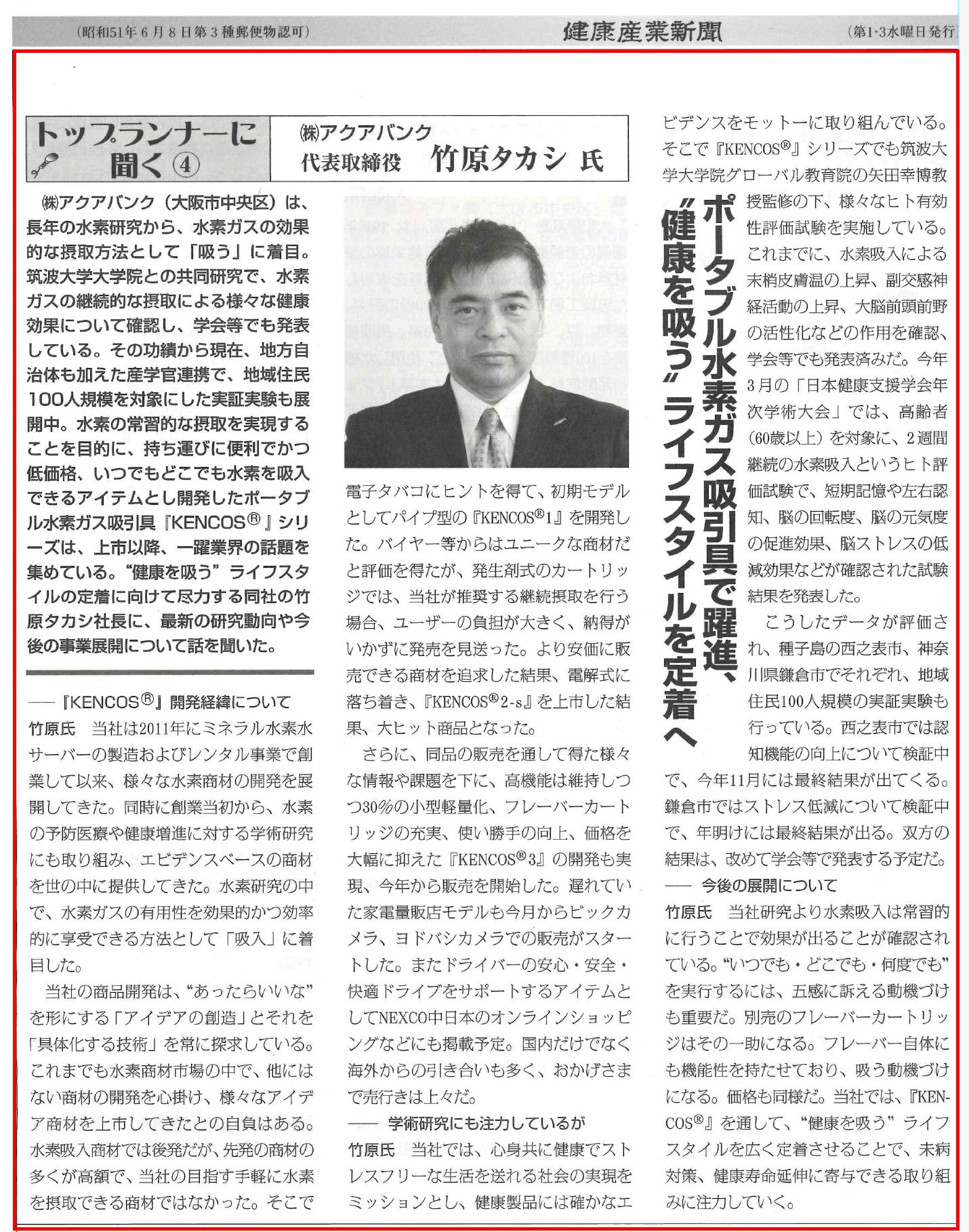 2018年9月19日(水)発行【健康産業新聞】より抜粋