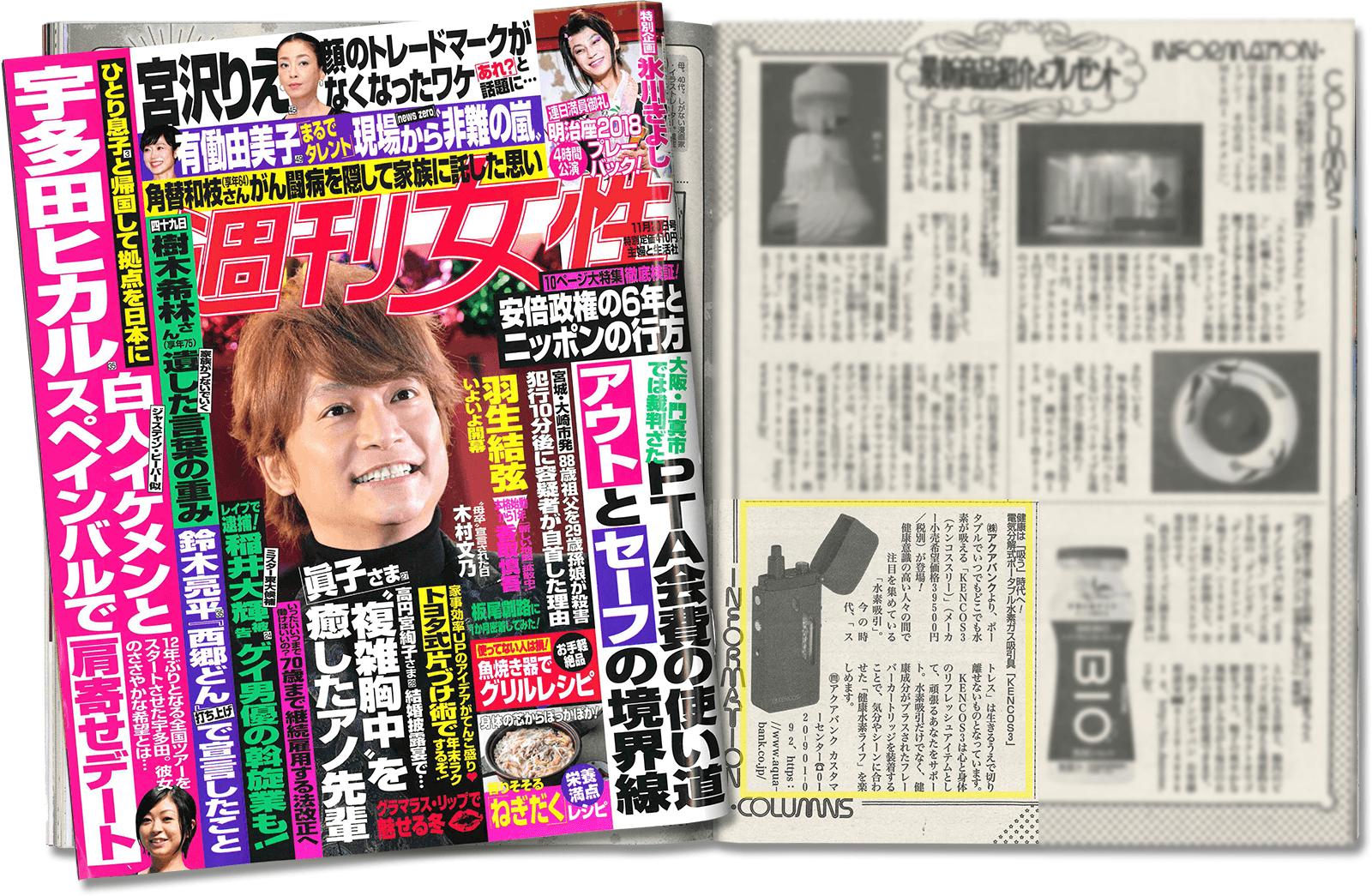 2018年11月6日(火)発売『週刊女性』より抜粋
