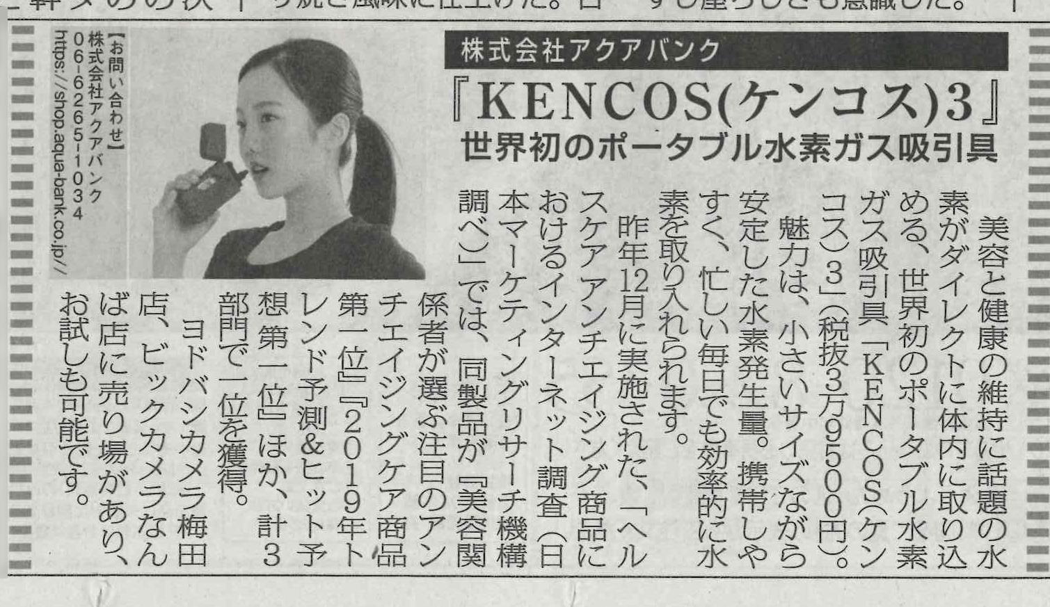 2019年2月26日(火)発行『毎日新聞』より抜粋