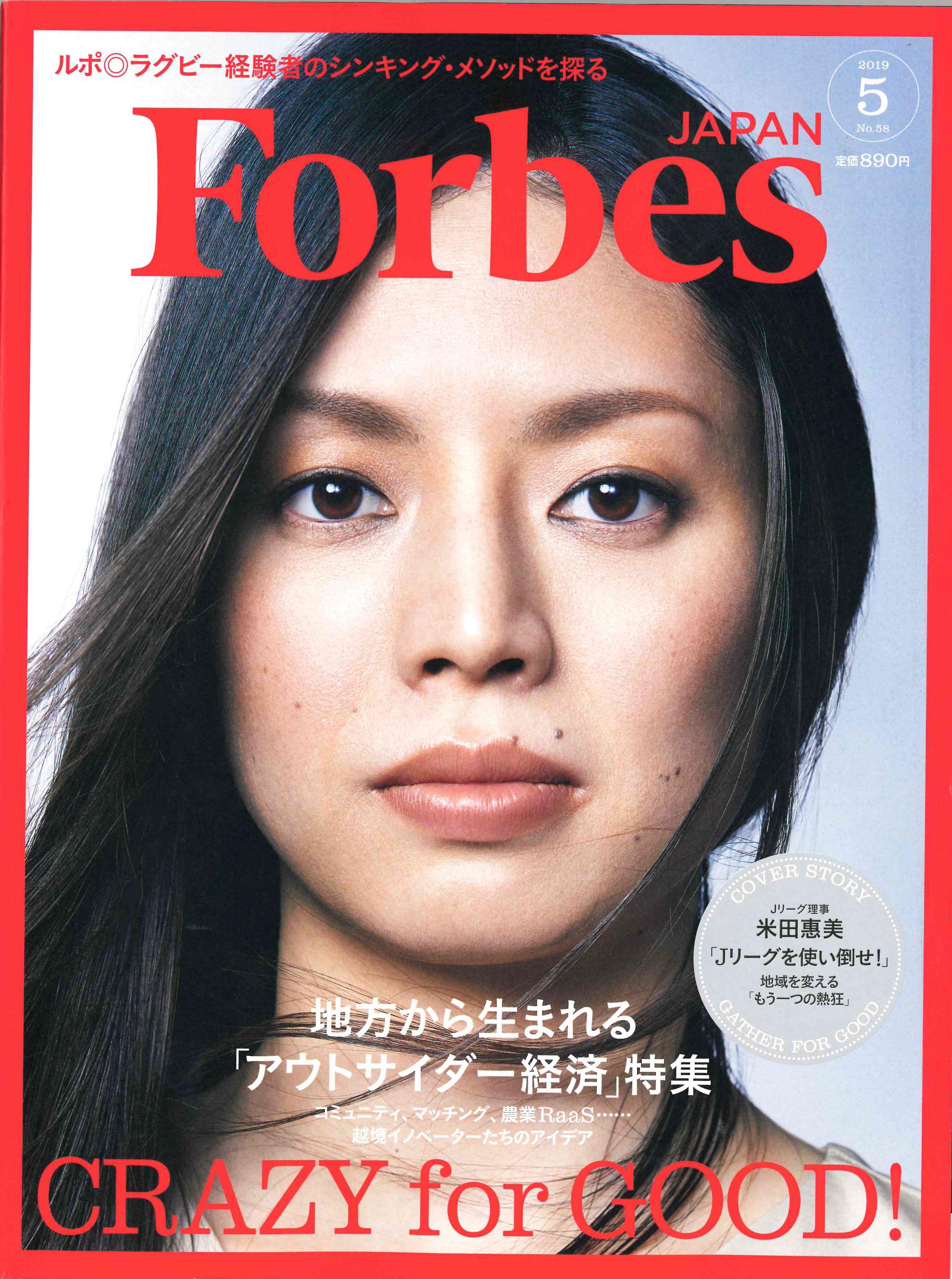 3月25日発売「Forbes JAPAN 5月号」表紙