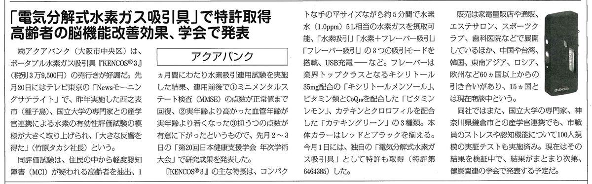 2019年4月17日(水)発行『健康産業新聞』より抜粋
