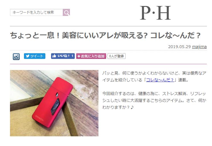 【P・H公式HP】KENCOS紹介記事より抜粋