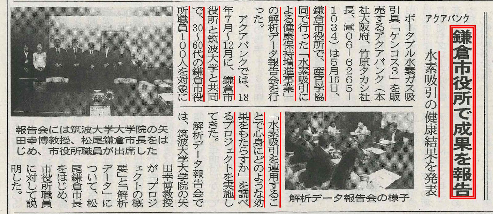 令和元年6月13日号『日本流通産業新聞』より抜粋