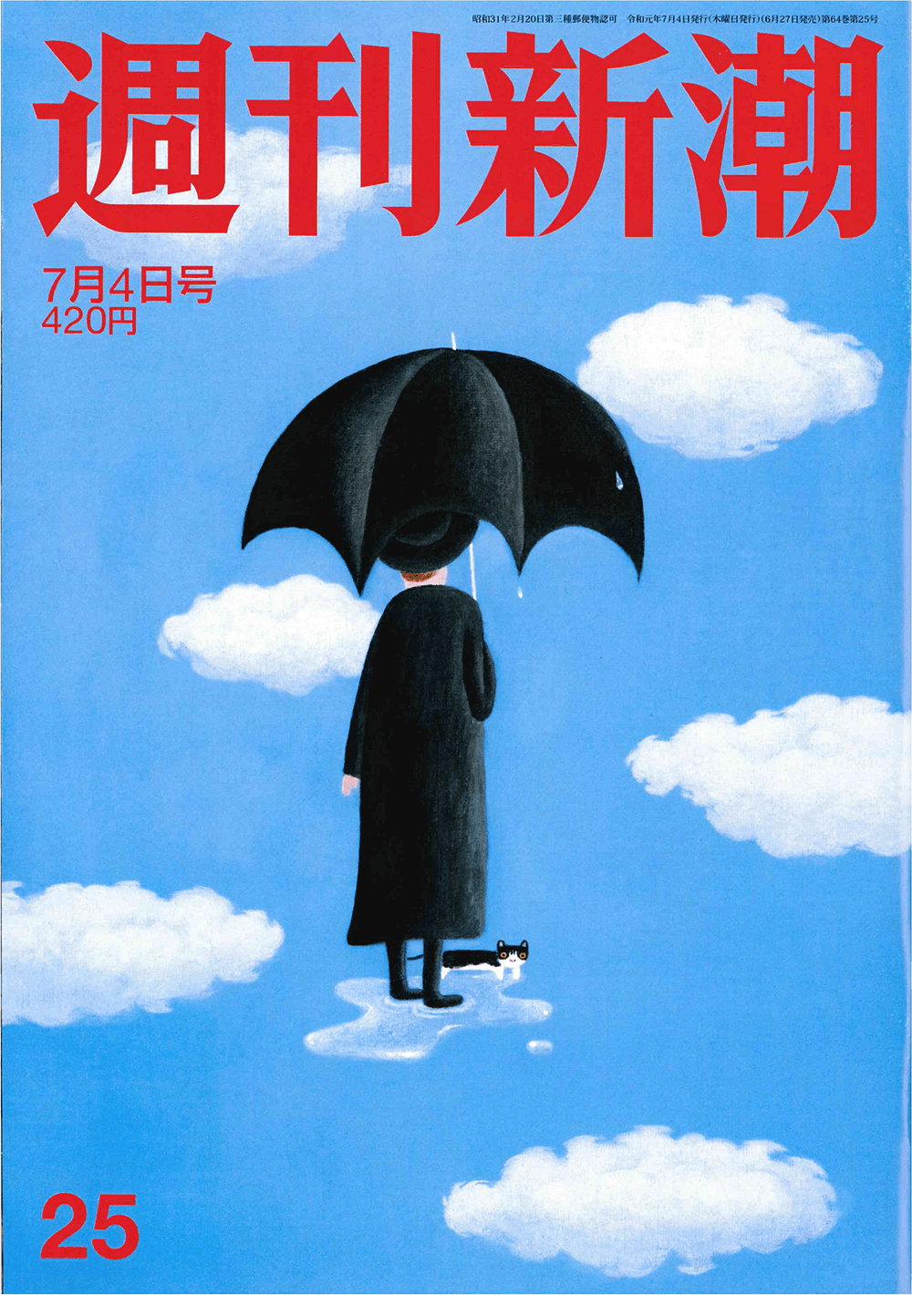 「2019年6月27日(木)発売【週刊新潮】表紙」