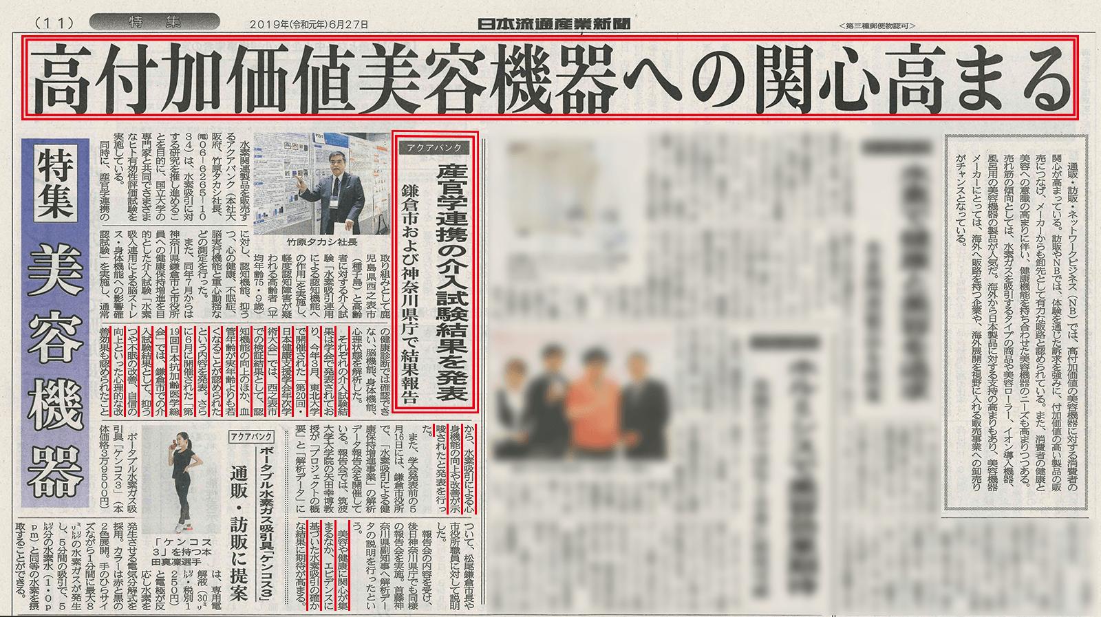 【2019年6月27日(木)『日本流通産業新聞』より抜粋】