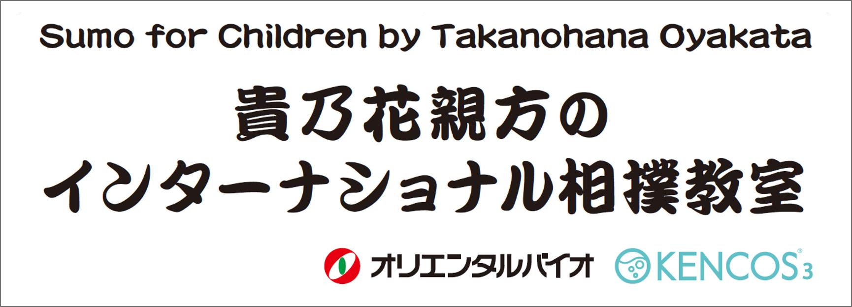 「貴乃花親方のインターナショナル相撲教室」ロゴ
