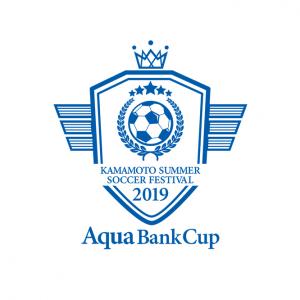 アクアバンクカップ2019ロゴ