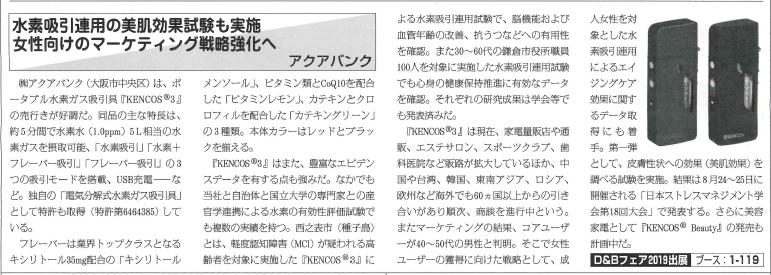 2019年8月21日(水)発行「 健康産業新聞 」別紙「 エイジングケア 特集」より抜粋