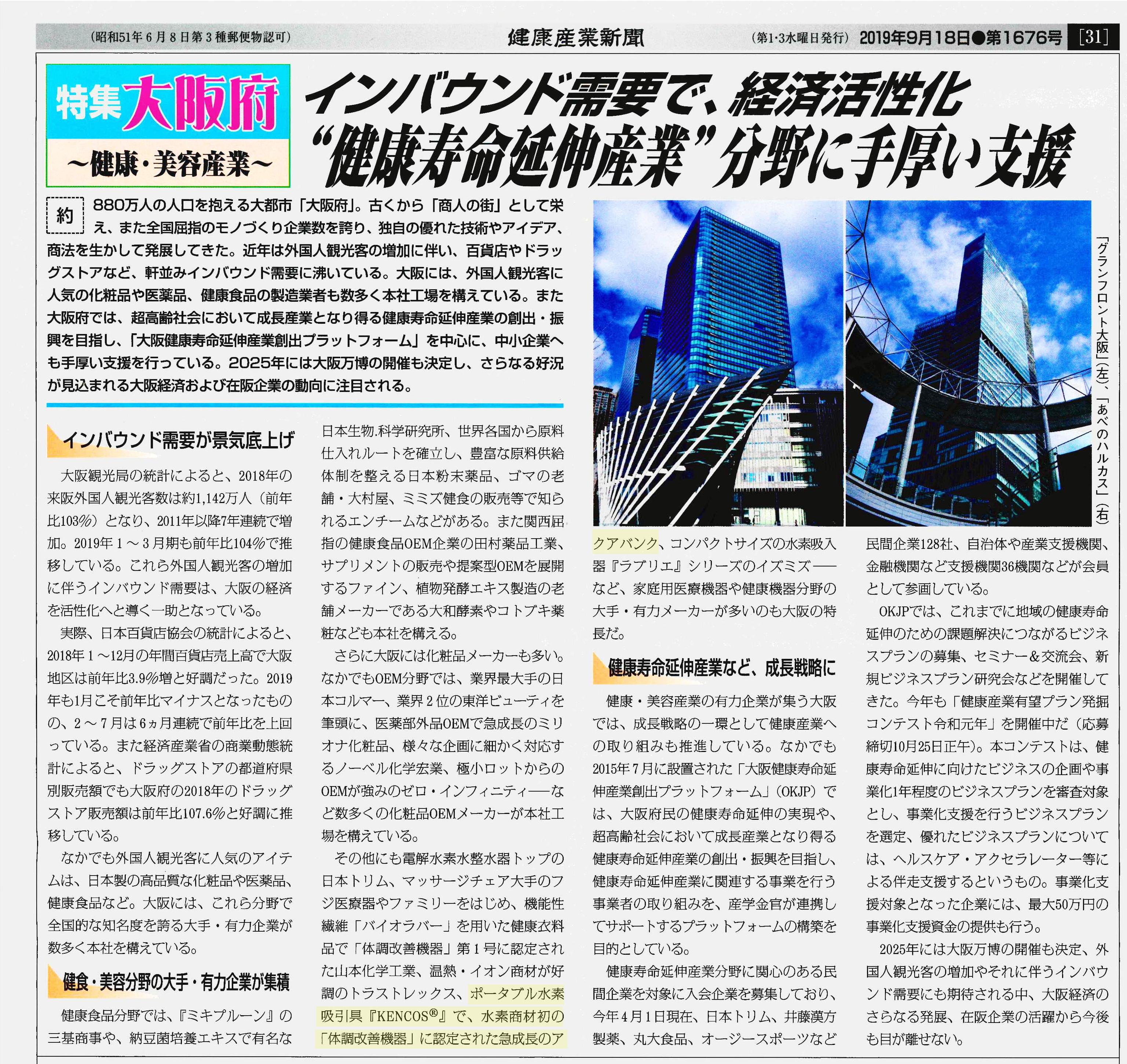 2019年9月18日発行「健康産業新聞」より抜粋1