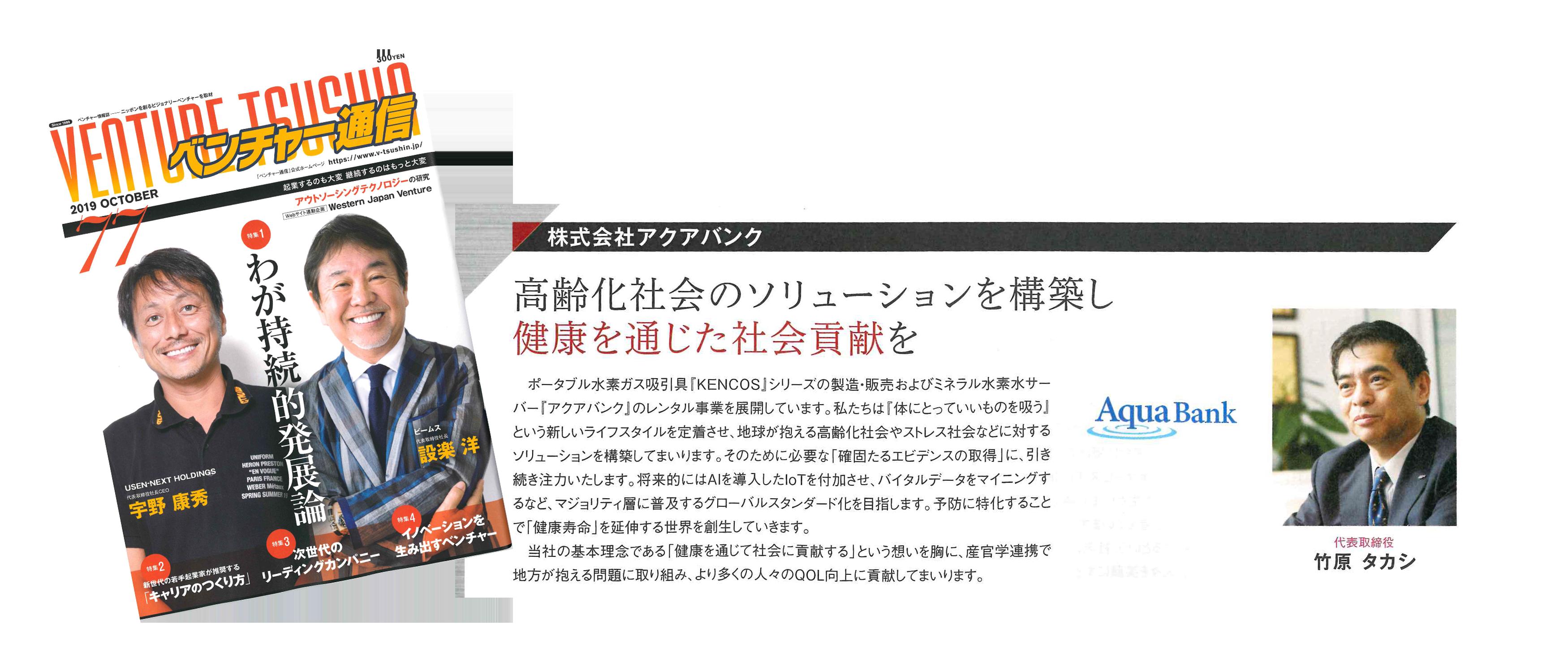 2019年10月1日(火)発行『ベンチャー通信77号(2019年10月号)』より抜粋