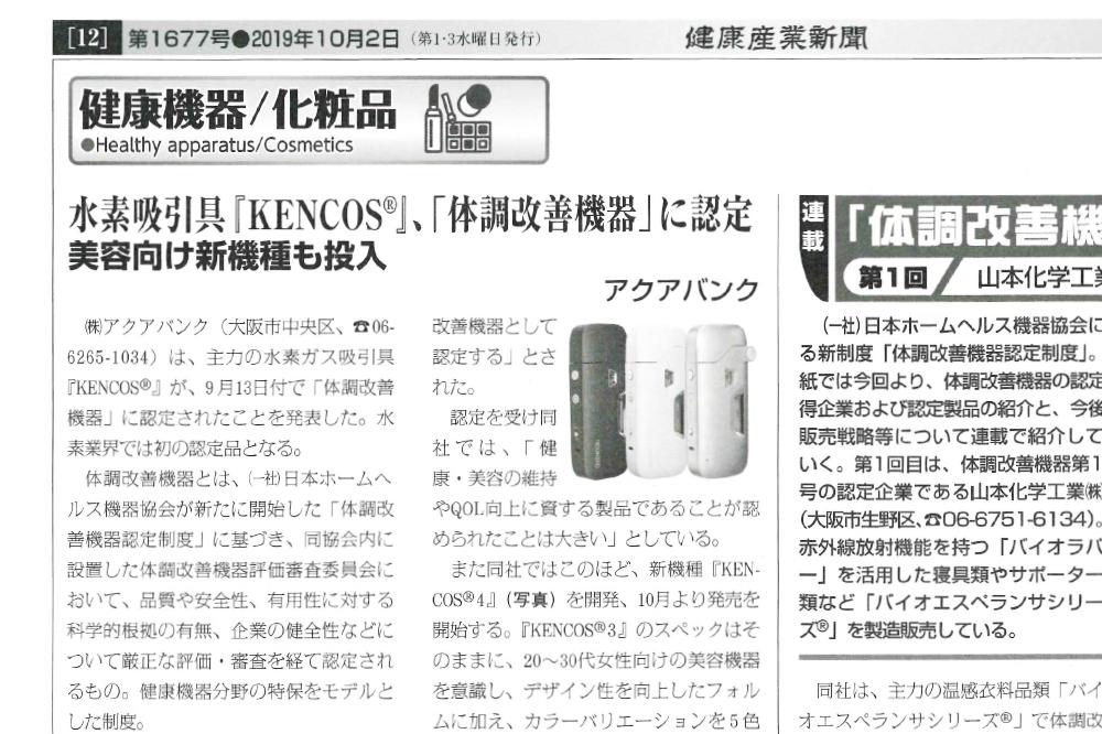 【2019年10月2日(火)発行『健康産業新聞』より抜粋】