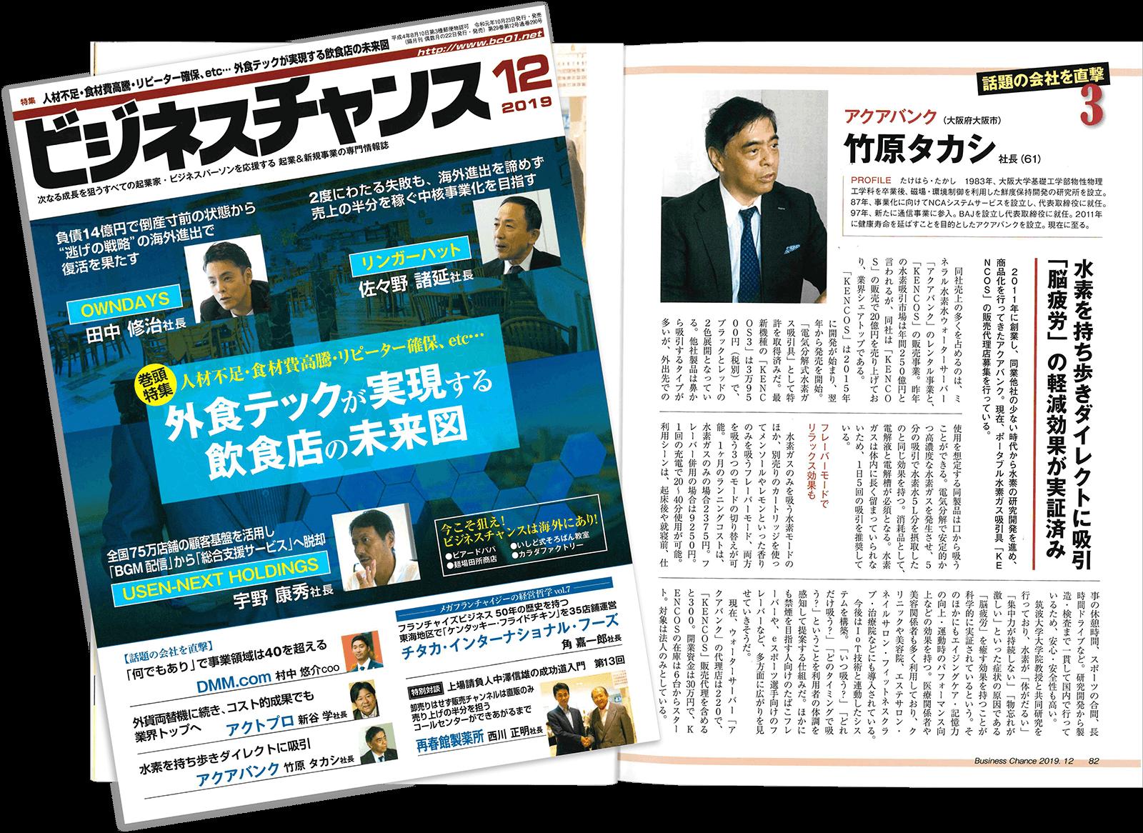 『ビジネスチャンス2019年12月号(2019年10月22日発行)』表紙