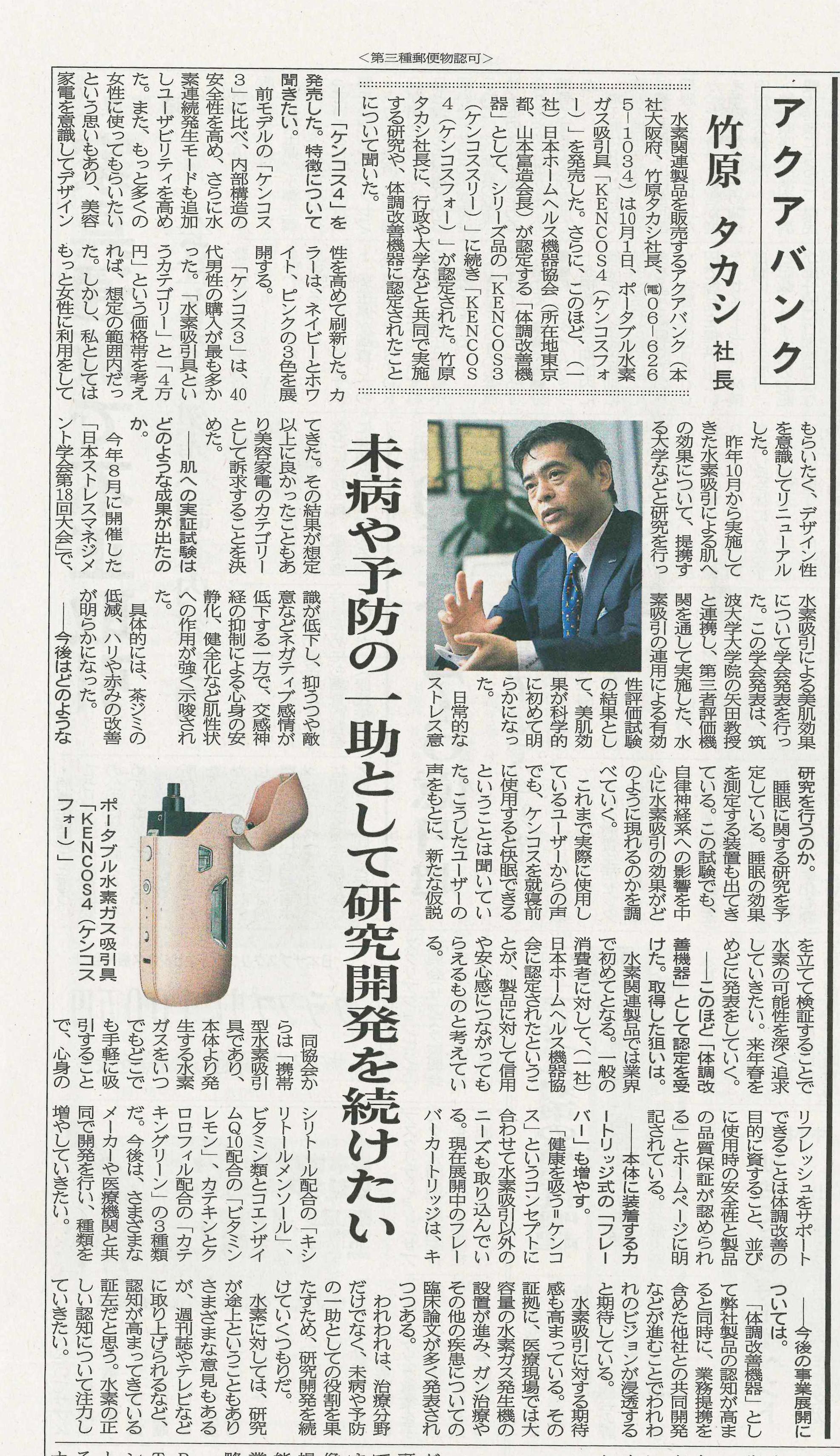 2019年10月24日発行「日本流通産業新聞」より抜粋