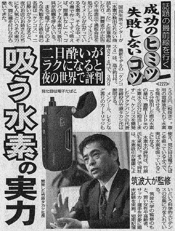 2019年10月26日号「日刊ゲンダイ」より抜粋
