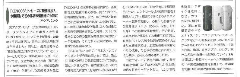 2019年11月20日(水)発行『健康産業新聞』より抜粋