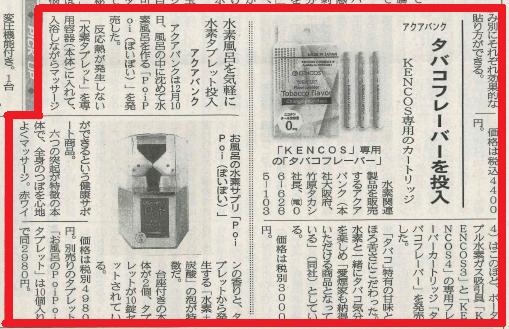日本流通産業新聞(2019年12月12日・19日合併号)