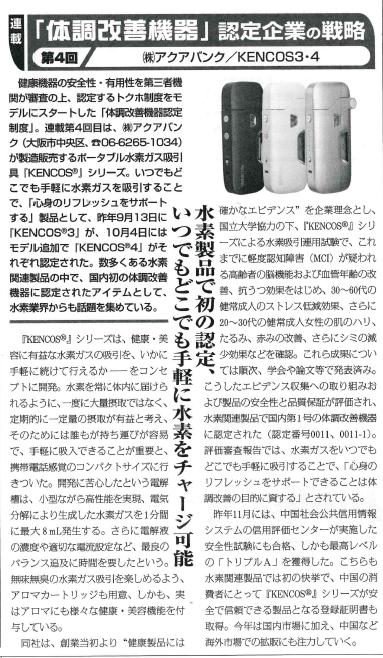 2020年1月1日発行「健康産業新聞」より抜粋