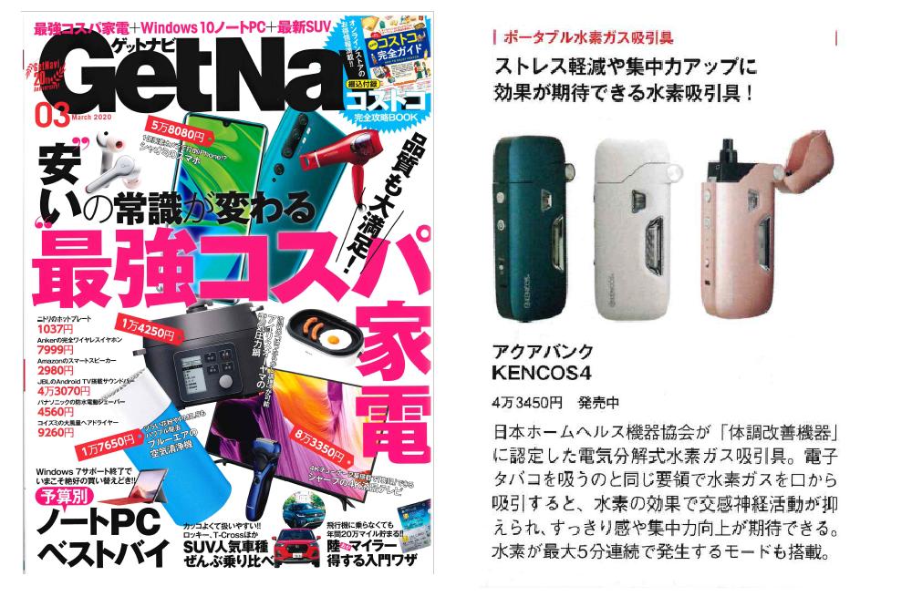 2020年1月24日(金)発売「GetNavi 3月号」より抜粋