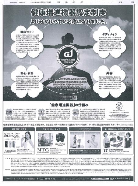 2020年2月26日発行「読売新聞 東京本社版」より抜粋