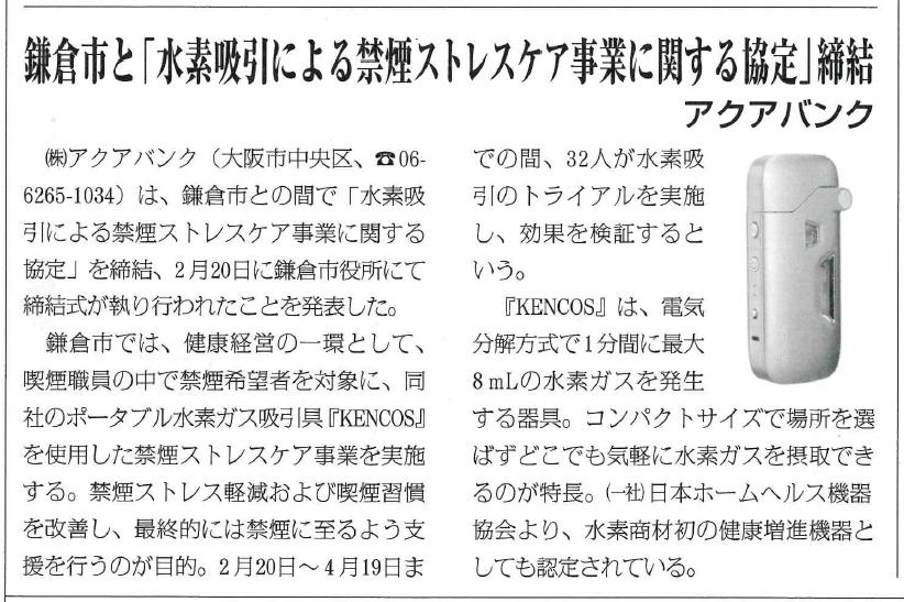 2020年3月18日(水)発行「健康産業新聞」より抜粋