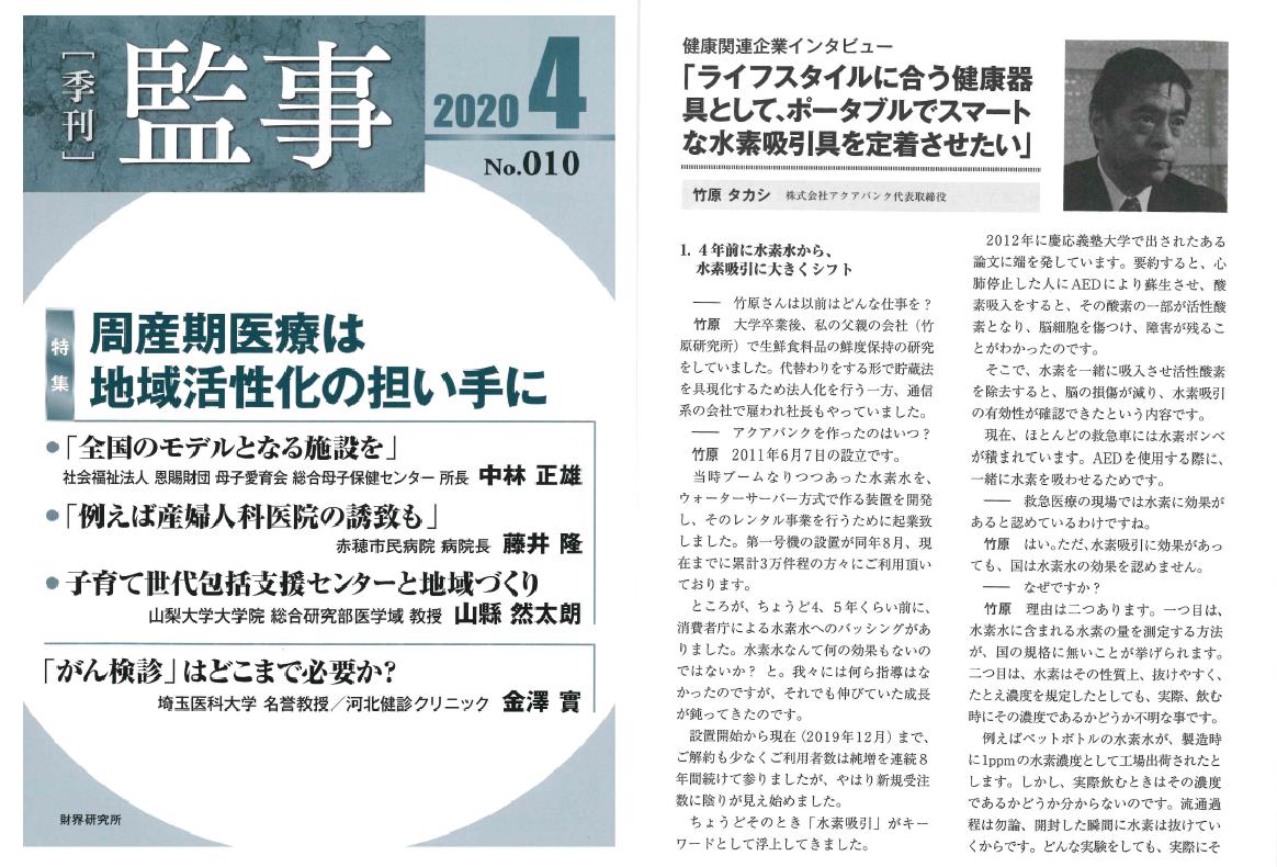 2020年3月20日(金)発行『監事(通巻010号)』より抜粋