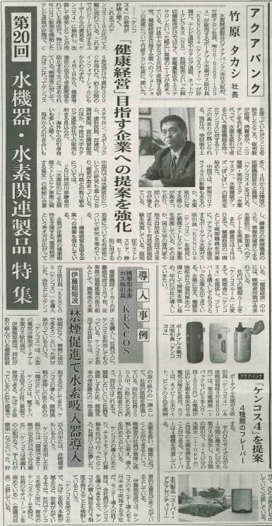 2020年4月30日・5月7日合併号『日本流通産業新聞』より抜粋1