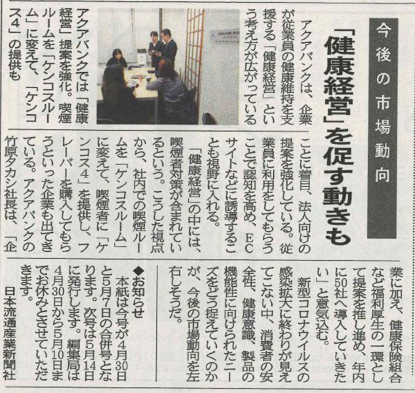 2020年4月30日・5月7日合併号『日本流通産業新聞』より抜粋2