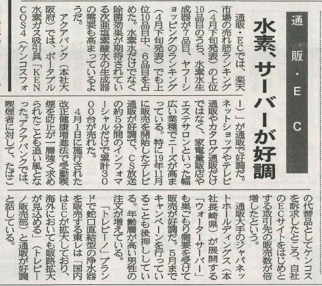 2020年4月30日・5月7日合併号『日本流通産業新聞』より抜粋3