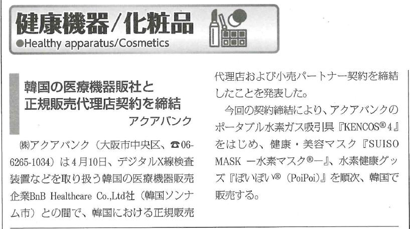 2020年5月6日(水)発行『健康産業新聞』より抜粋