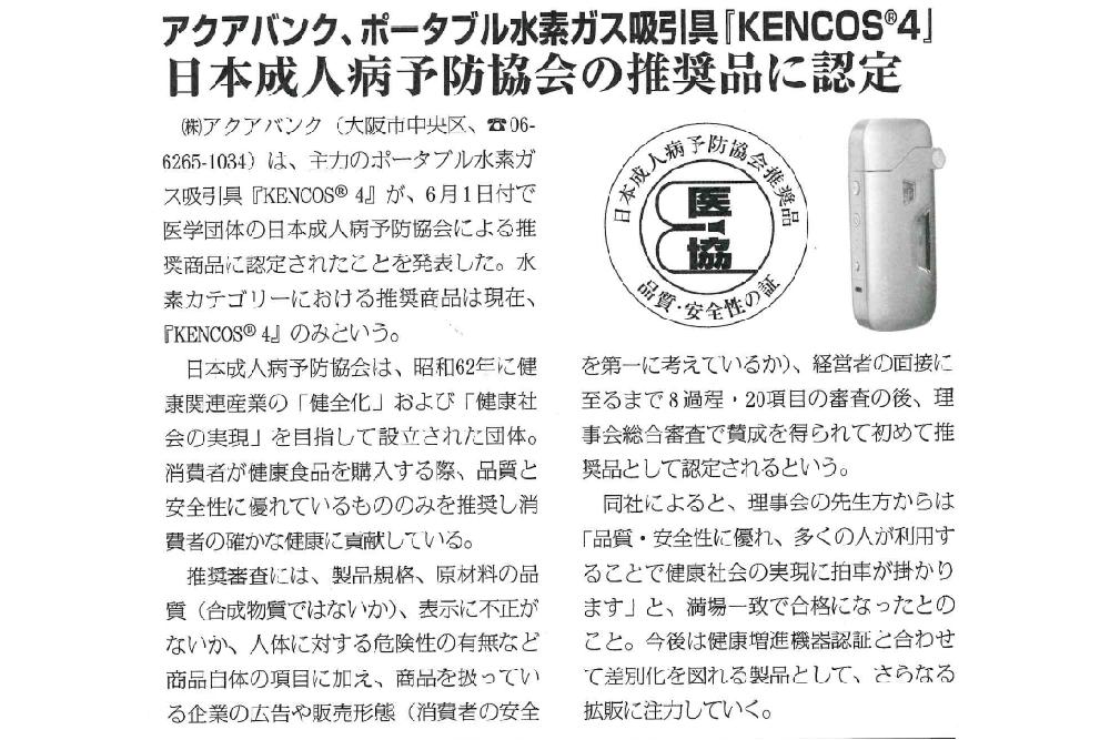 2020年6月3日(水)発行「健康産業新聞」より抜粋