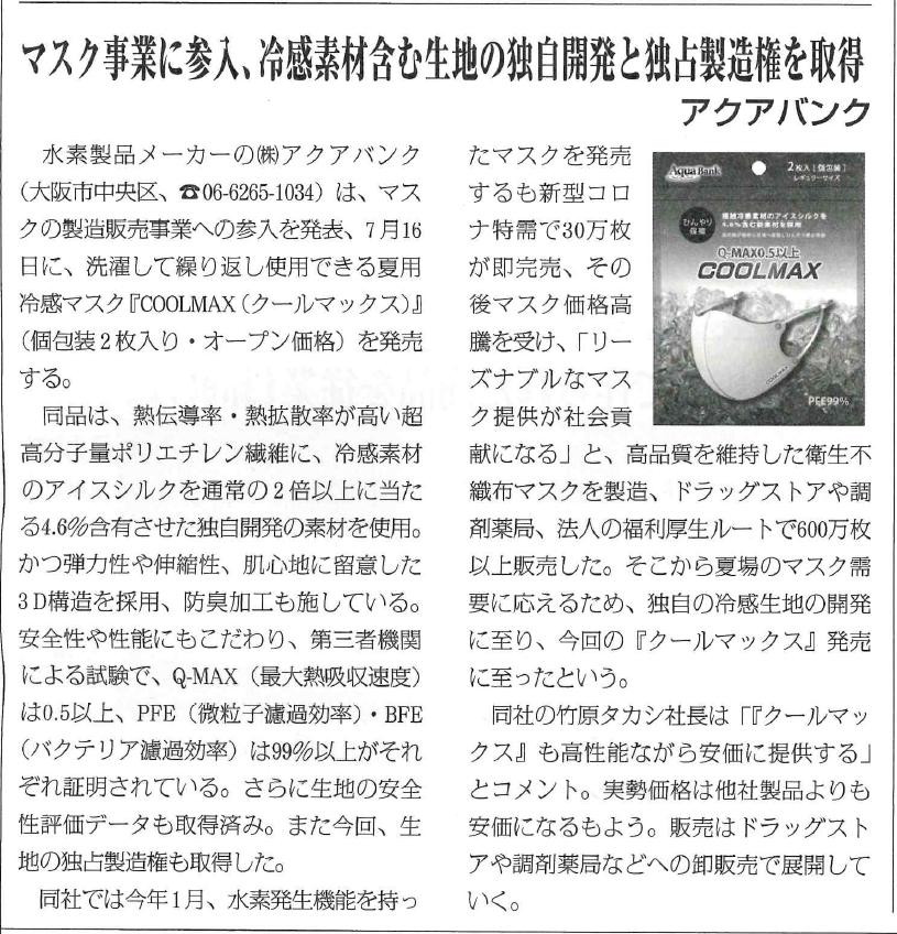 2020年7月15日発行「健康産業新聞」本紙より抜粋