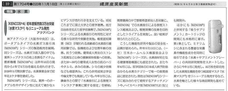 2020年11月18日発行「健康産業新聞」本紙より抜粋