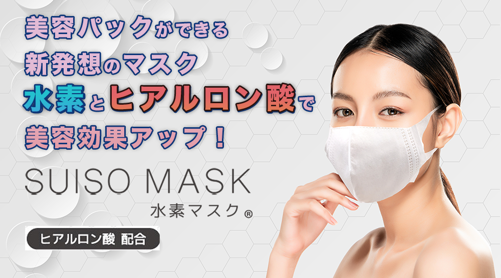 【SUISO MASK】