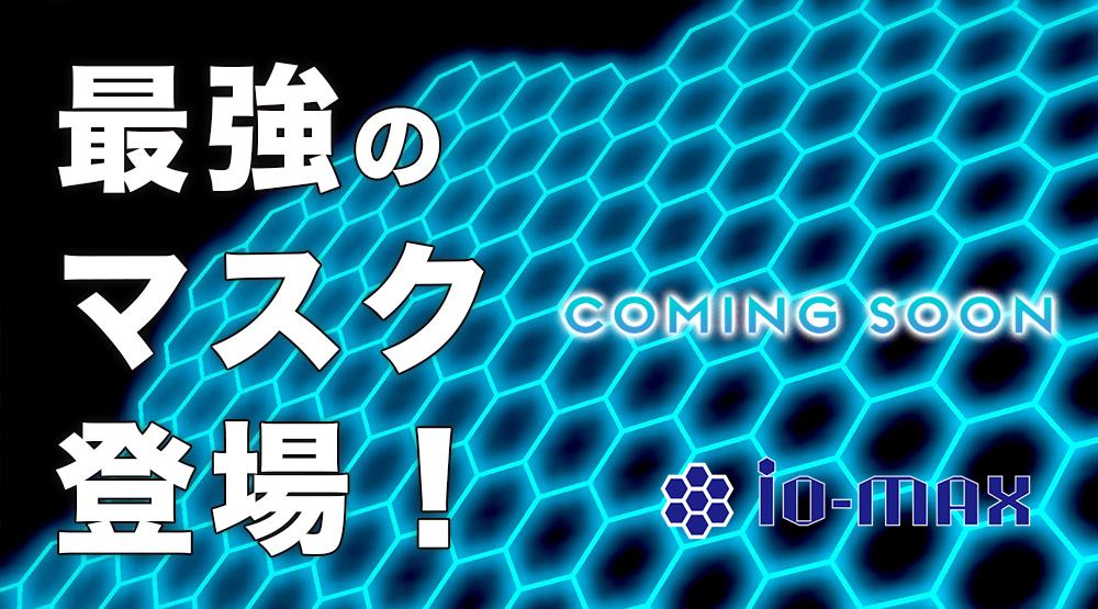 【iO-MAX】