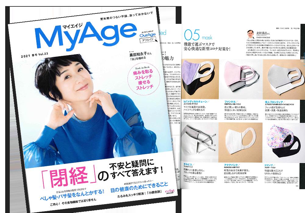 2021年3月1日発売「MyAge(マイエイジ)2021年春号」