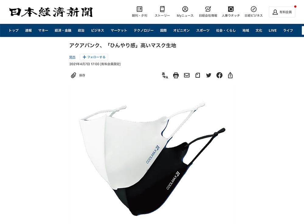 2021年4月8日「日本経済新聞 経済面」