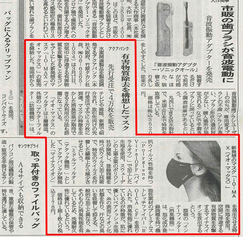 2021年3月25日(木)発行「日本流通産業新聞」より抜粋